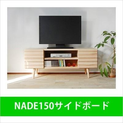 サイドボード キャビネット テレビボード テレビ台 TVボード 幅150 木製 杉 北欧 ナチュラル 国産  NADE サイドボード