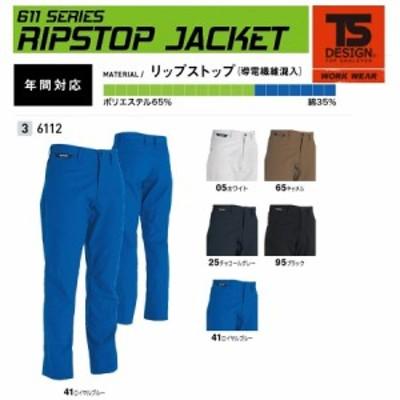藤和 6112 RIP STOP メンズパンツ TS DESIGN S~6L オールシーズン ティーエスデザイン 作業ズボン