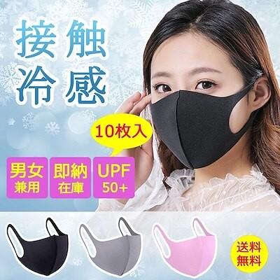 即納 千葉倉庫出荷 接触冷感 ひんやり マスク 5枚組 男女兼用 繰り返し使える 伸縮素材でお顔にフィット 飛沫防止 耳が痛くなりにくい