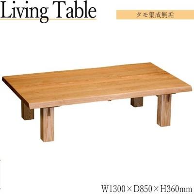 座卓 ローテーブル 机 ちゃぶ台 リビングテーブル 幅130cm 脚ネジ止め式 木製 タモ集成無垢材 リビング ダイニング MK-0001