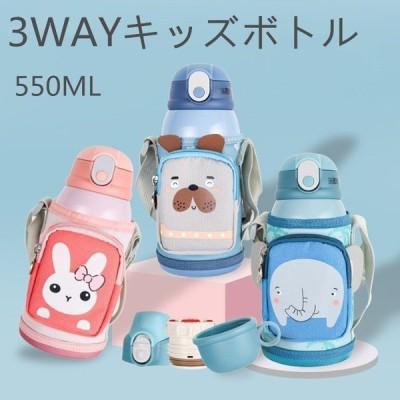 マイボトル 子供の日 子供用水筒 3way キッズボトル コップ&直飲み 子ども 保冷 保温 ストロー付き 斜めかけ可能 可愛い 550ml 通園 カバー付き