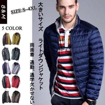ダウンジャケット 大きいサイズ メンズ 軽めアウター ライトダウン 軽量 防寒 薄手 あったか 暖 ジャケット あたたか 両面着 秋冬