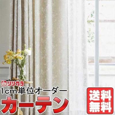 カーテン&シェード リリカラ オーダーカーテン FD Classic FD53403・53404 形態安定加工 約2倍ヒダ
