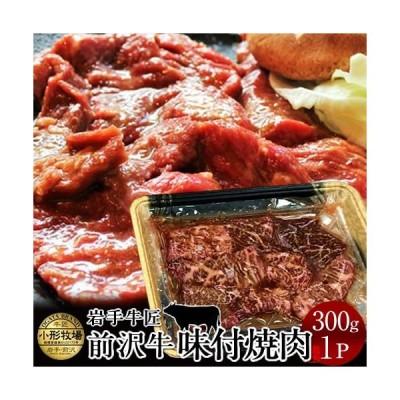 焼き肉 牛肉 味付け 焼肉 300g バーベキュー 前沢牛 岩手県産 世界の名牛 黒毛和牛 牧場直営店直送 前沢牛オガタ 肉の日ギフト