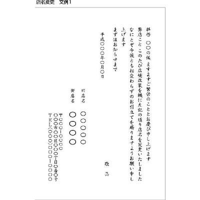 店名変更 文例1/印刷代込み 洋形2号封筒+単カード/100枚