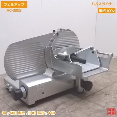 中古厨房 '16ABM ハムスライサー AC-300S 480×340×440 /20L2609Z