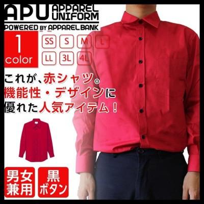赤シャツ メンズ 長袖カラーシャツ レディースシャツ ワイシャツ レッド 無地 制服 練習着 コスプレシャツ 衣装シャツ