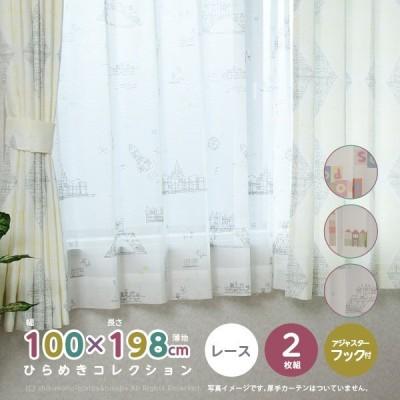 洗濯機で洗えるキッズカーテン ボイルレースカーテンひらめきシリーズ 幅100×長さ198cm(2枚組)子供部屋 男の子 女の子 北欧 かわいい
