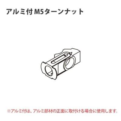 YKKAPオプション 窓まわり 日よけ アウターシェード:特殊納まり用部品 アルミ付 M5ターンナット