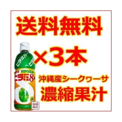 ヒラミエイト ヒラミ8  500ml 3本セット JAおきなわ シークワーサージュース 果汁  沖縄 カクテル 割り材