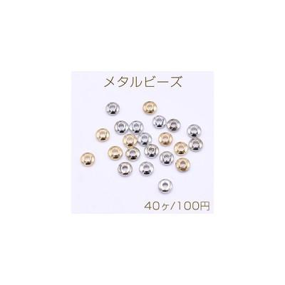 メタルビーズ ボタン 1×4mm【40ヶ】
