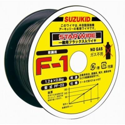 スズキッドF-1ノンガスワイヤ軟鋼用1.2φX0.8kgPF-03