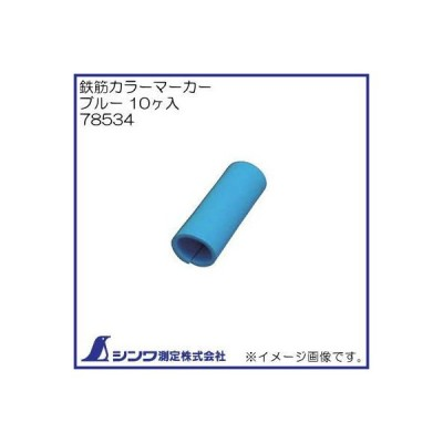 78534 鉄筋カラーマーカー ブルー 10ヶ入 シンワ測定