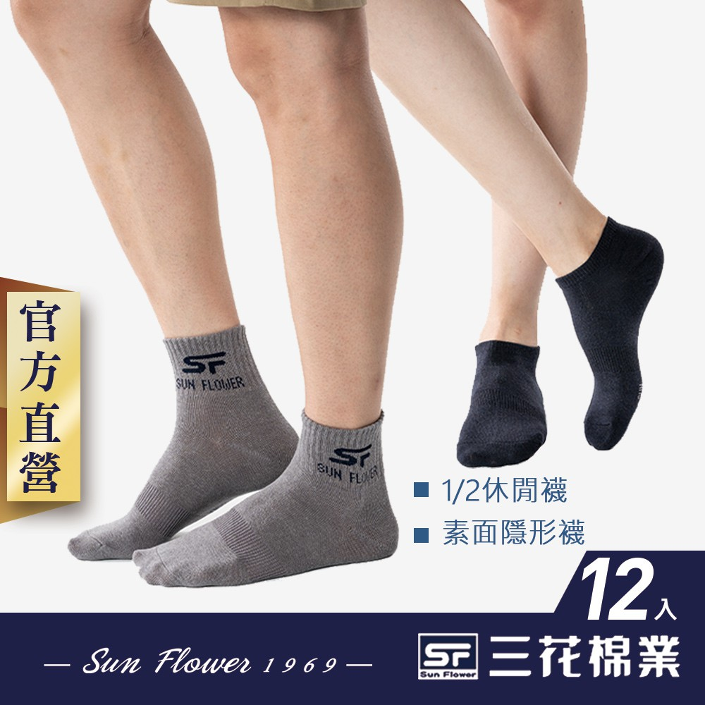 三花 襪子 短襪 隱形襪 休閒襪 男女適用 1/2休閒襪 素面隱形襪 (三款任選 超值12雙組合)