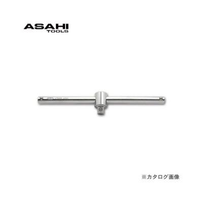 旭金属 アサヒ ASAHI スライドTハンドル12.7×250mm VT0425