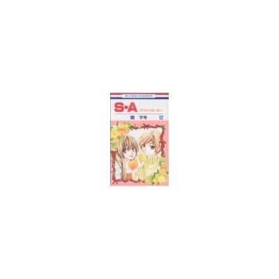 S・A(スペシャル・エー)(12) 花とゆめC/南マキ(著者)