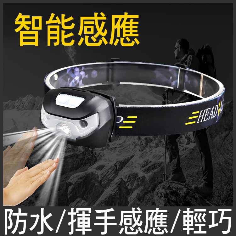 超強防水頭燈q5 頭燈 led 頭戴式 超強光 超遠射 手電筒 工作燈 登山 露營 釣魚