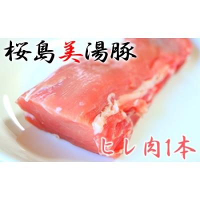 A1-3074/桜島美湯豚 ヒレ肉×1本