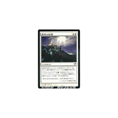 マジック・ザ・ギャザリング 農民の結集 / イニストラード(日本語版)シングルカード