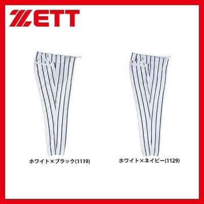 ゼット ZETT 野球 ユニフォームパンツ ズボン ワイドストライプ ショート BU632 ウエア ユニホーム ウェア 高校野球 ZETT 野球部 野球用品 スワロースポーツ