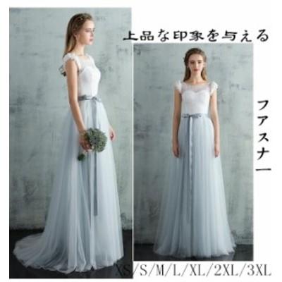 気品が良いロングドレス パーティードレス 結婚式ドレス ウェディングドレス 二次会 お呼ばれ 演奏会 披露宴 リボン付き