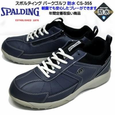 父の日 スポルディング SPALDING パークゴルフシューズ 355 メンズ スニーカー 靴幅4E サイドファスナー カップインソール 防水 ネイビー