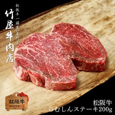 父の日 ギフト 松阪牛 ステーキ 柔らかい 上 赤身肉 らむしん 100g×2