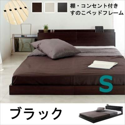 ベッドフレーム シングル 宮付き コンセント付き ローベッド フロアベッド すのこベッド(ブラック)