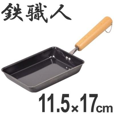 フライパン 鉄製 玉子焼き器 11.5×17cm 鉄職人 IH対応 ( 鉄フライパン 調理器具 スキレット )