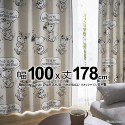 日本製 スヌーピー カーテン サパータイムダンス 幅100×丈178cm 遮光2級 形状記憶 ウォッシャブル Drape ドレープ ※1枚入り