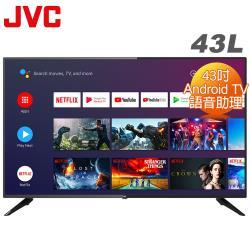 【送32G隨身碟、雅樂氏不鏽鋼調味罐】JVC 43吋FHD Android TV連網液晶顯示器(43L)