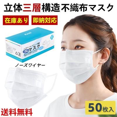 ネコポス送料無料 在庫あり 即納 マスク 50枚セット 3層構造不織布 日本品質 使い捨てマスク 白 ホワイト 飛沫防止 mask レギュラーサイズ 男女兼用 防護 花粉症 花粉 ほこり ウイルス ま