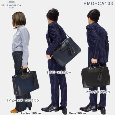ペッレモルビダ PMO-CA103 2WAY ビジネスバッグ(A4対応)メンズ レディース ペレモルビダ CA103 2room ブリーフ