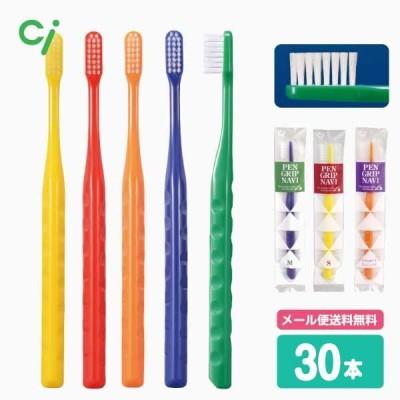 歯ブラシ Ci ペングリップナビ 30本 メール便送料無料