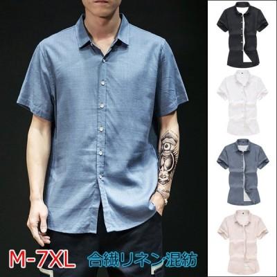 シャツ 半袖 メンズ 半袖シャツ カジュアルシャツ リゾート 大きいサイズ シャツ 折襟 無地 リネン 男性用 夏