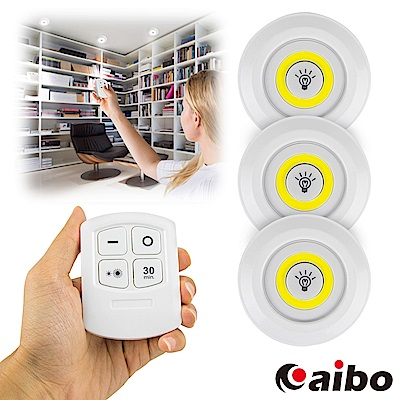 超值組 電池式一對三遙控 LED COB智慧創意拍拍燈(LI-29)