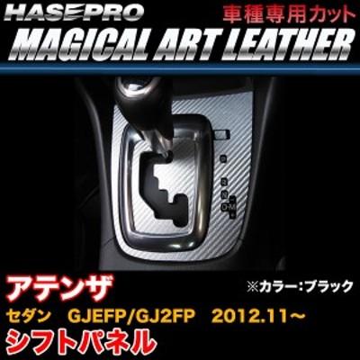 ハセプロ LC-SPMA9 アテンザセダン GJEFP/GJ2FP H24.11~ マジカルアートレザー シフトパネル ブラック カーボン調シート