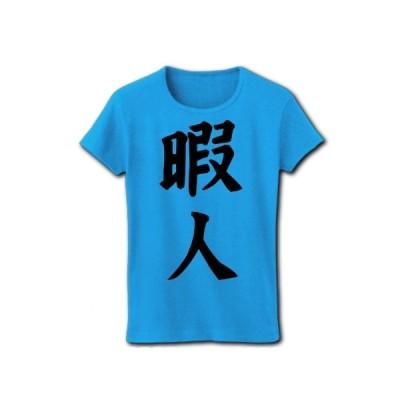 暇人 リブクルーネックTシャツ(ターコイズ)