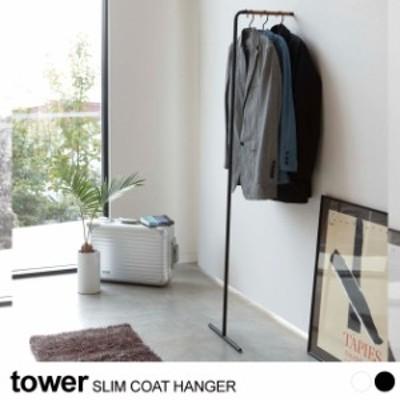 tower 立てかけ式スリムコートハンガー コートハンガー ハンガー ラック ウォールラック