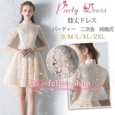パーティードレス ドレス 結婚式 ワンピース チャイナ風 フレア パーティドレス 袖あり フォーマル レースワンピース お呼ばれ シャンパン色 上品 二次会 ドレス