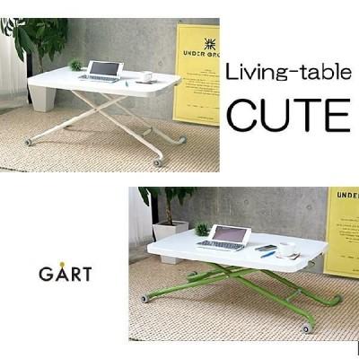 テーブル センターテーブル 木製 昇降式 ガルト LT-CUTE