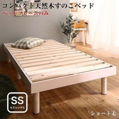 天然木 すのこベッド minicline ベッドフレームのみ セミシングルサイズ ショート丈 セミシングルベッド ベット