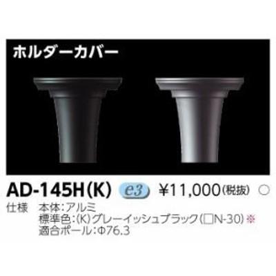 東芝ライテック LED街路灯用 ホルダーカバー グレーイッシュブラック AD-14(中古品)
