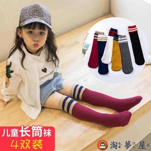 4雙|女童中筒襪春秋純棉薄款兒童過膝長襪堆堆襪長筒襪【淘夢屋】