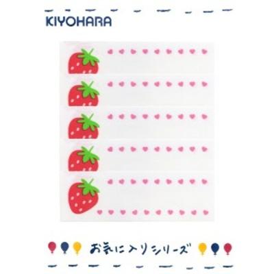 ワッペン 『お気に入りシリーズ ネームラベル いちご MOW577』 KIYOHARA 清原