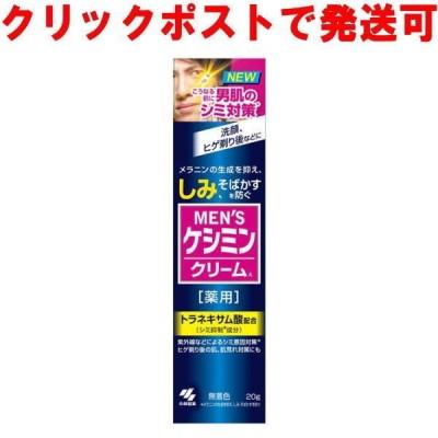 小林製薬 メンズケシミンクリーム 20g / 医薬部外品