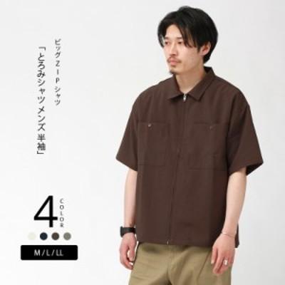 送料無料 シャツ メンズ 半袖 夏 おしゃれ とろみシャツ セットアップ対応 ジップアップ ビッグ ZIPシャツ ビッグシルエット シャツ オー