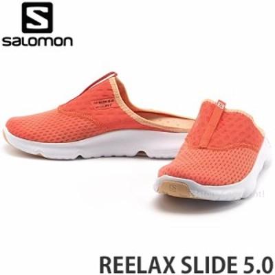 サロモン REELAX SLIDE 5.0 カラー:PERSIMON/WHITE/ALMOND CREAM