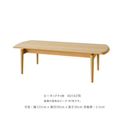 正規品 飛騨産業 SEOTO セオト リビングテーブル センターテーブル 幅125cm 無垢材 KD102TB KD102TN KD102TU