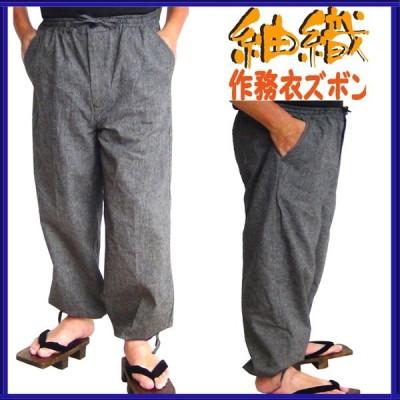 作務衣 パンツ 1903 ズボン  送料無料  丈夫で着やすい「本紬織り」 ルームウェア さむえ 男性用 紳士 メンズ M L LL おしゃれ 替えズボン もんぺ